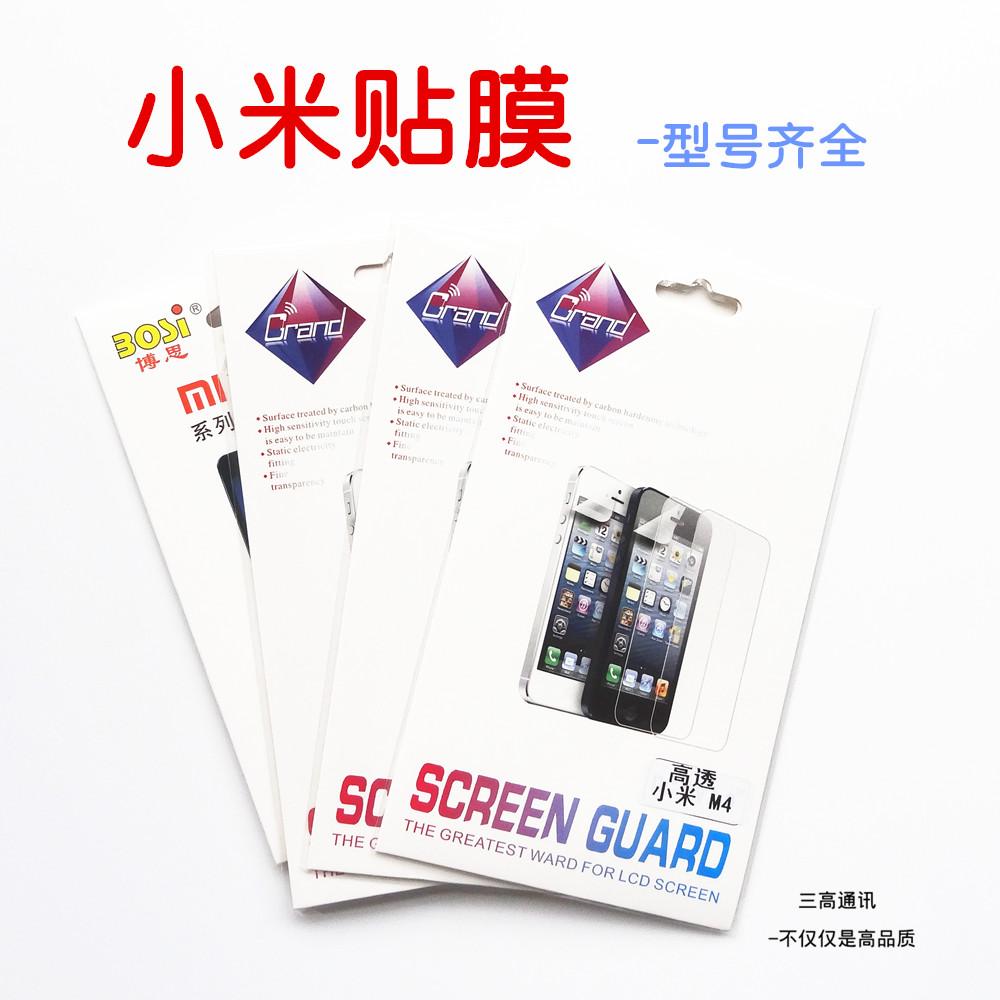小米M4红米Note贴膜 高清磨砂耐刮保护膜M1/2/3手机膜 贴膜批发