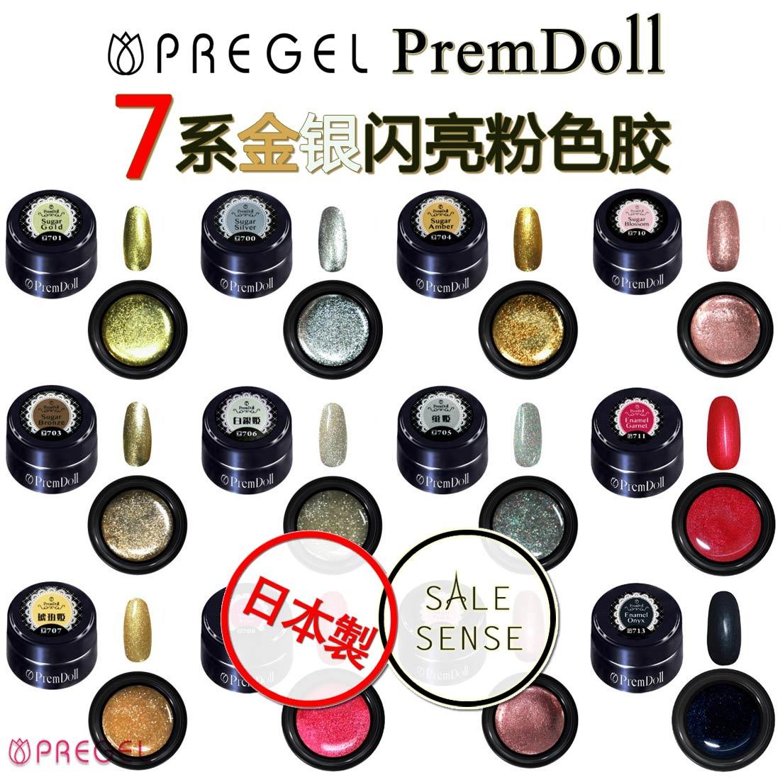 USD 22.05] Spot Japan pregel Premdoll detachable light therapy Gel ...