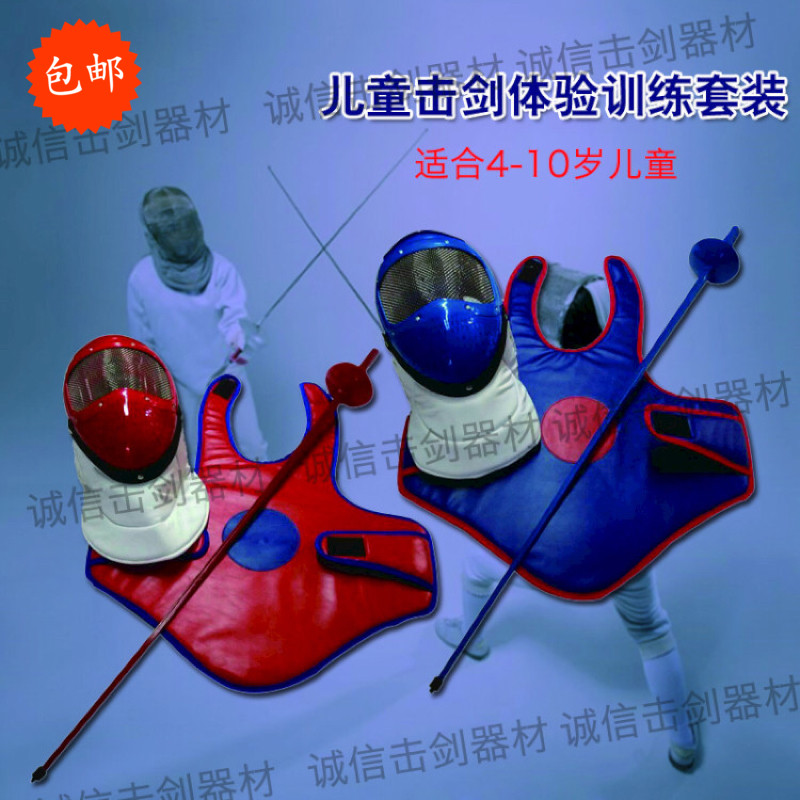 Fencing beginners  Children's plastic training set 3 sets, the sword head  with the induction hit the other party will ring