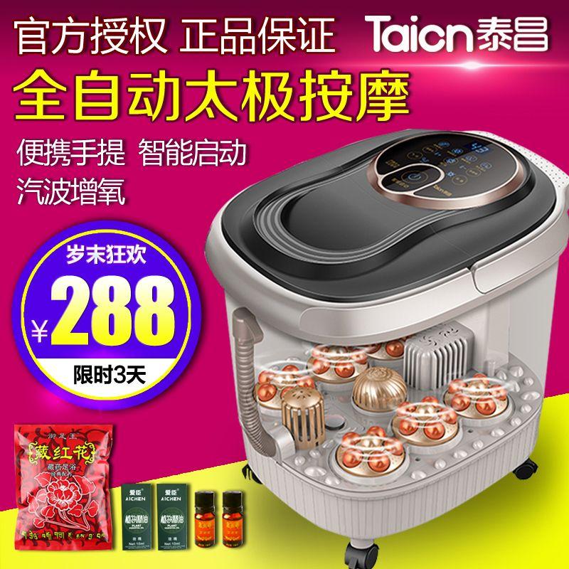 泰昌TC-Z5301金泰昌足浴盆全自动按摩加热电动洗脚盆泡脚足浴器