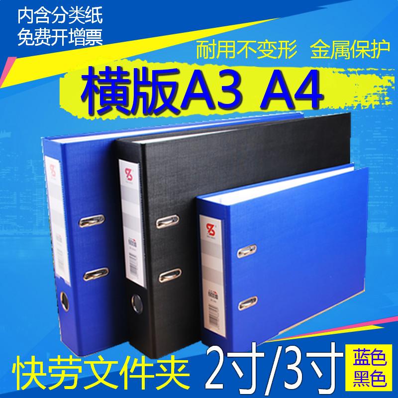 a4/a3文件夹打孔横版二孔活页夹多功能档案纸夹板资料夹快劳夹