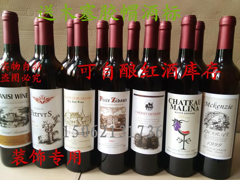 2只包邮1000ml葡萄酒瓶红酒瓶 透明玻璃空瓶子自酿酒瓶醒酒器