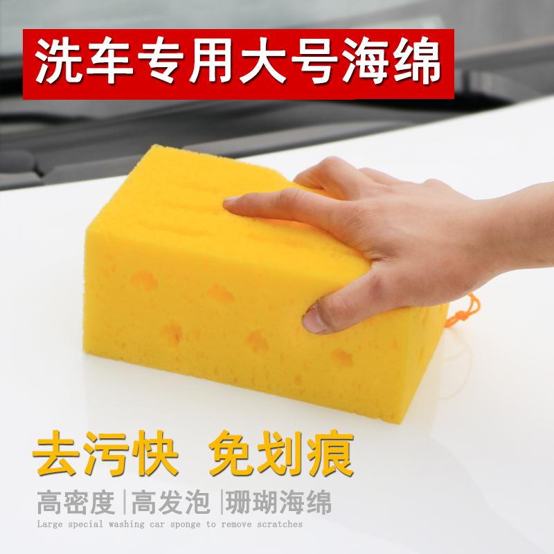 Công cụ rửa xe siêu thị thêm lớn làm sạch sạch tổ ong san hô làm sạch xe sponge nguồn cung cấp xe rửa xe bọt biển