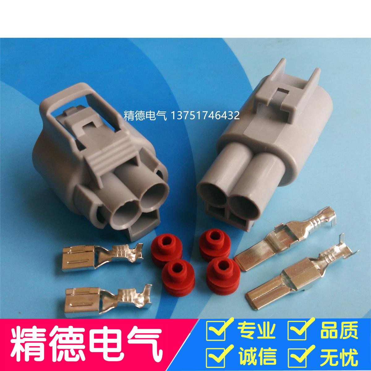 USD 5.48] 2P car waterproof connector connector high current power ...