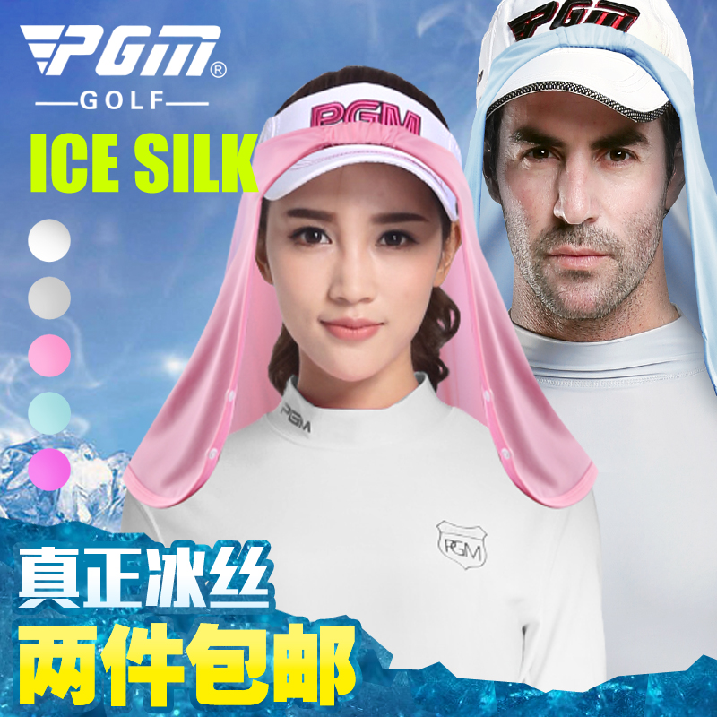 Доставка 2 штук включена ! PGM гольф солнцезащитный крем нагрудник мужской и женщины шелк льда маска для лица защита от ультрафиолетовых лучей лето одежда
