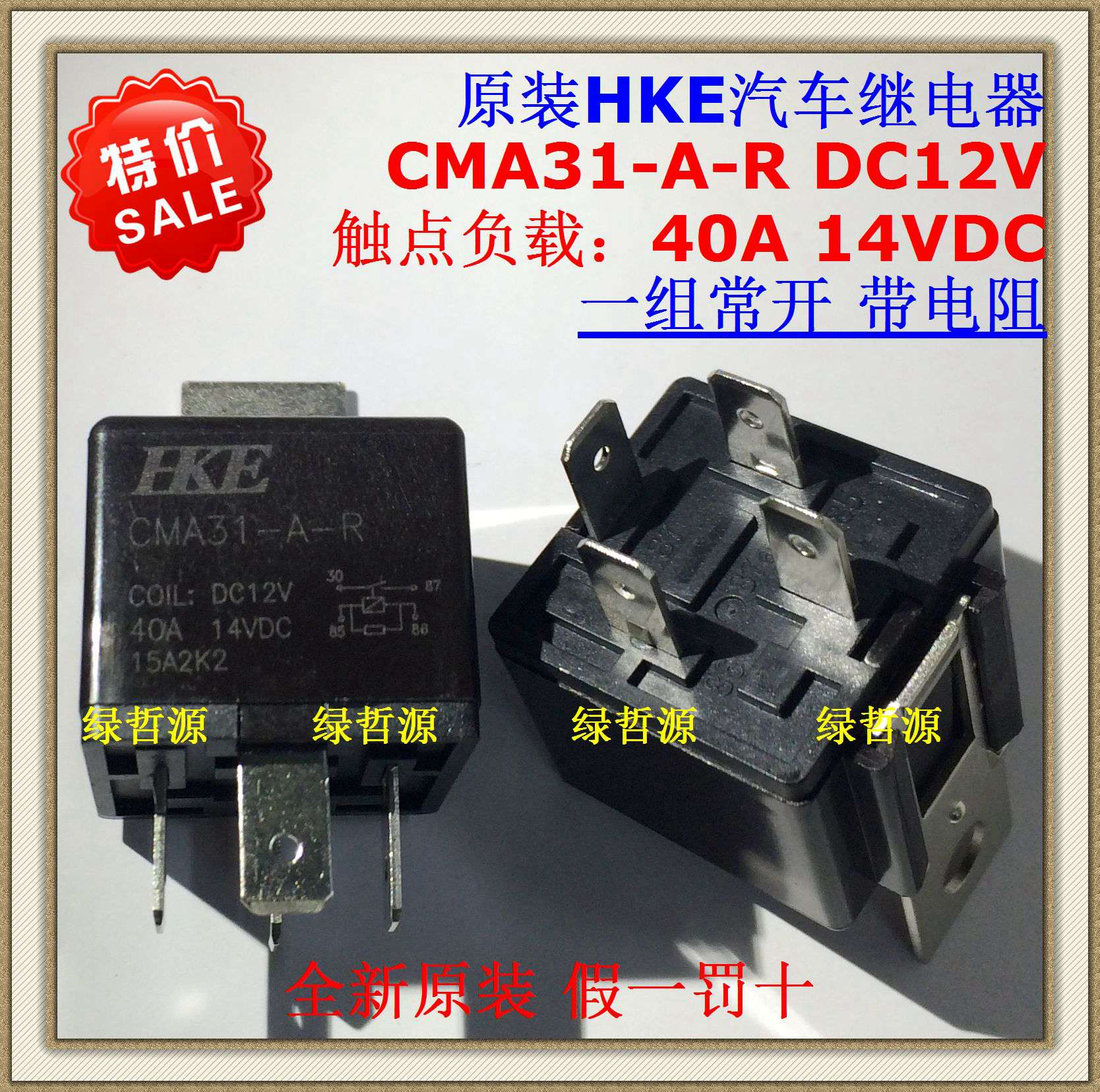 USD 605 HKE Sinks Harbor Automotive Relay CMA31AR DC12V 40A - Automotive Relay Normally Open
