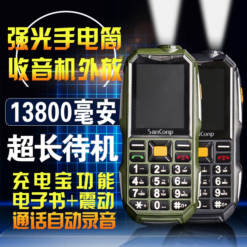 正品路虎三防手机军工户外充电宝超长待机王防水老年老人手机直板