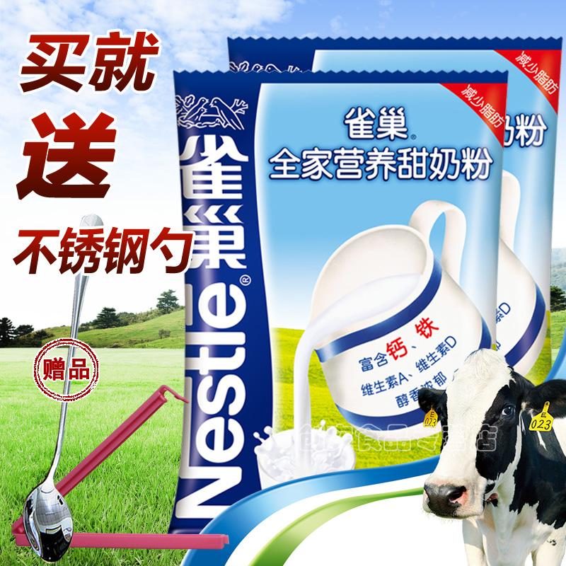 【天猫超市】雀巢奶粉全家营养甜奶粉 强化维生素A+D 300g袋装