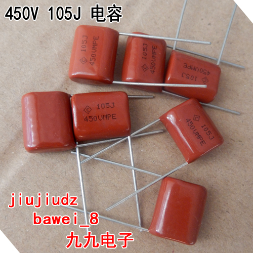 450V 105J 液晶电源板PFC 滤波电容 450V 1UF 105K无极性电容 941