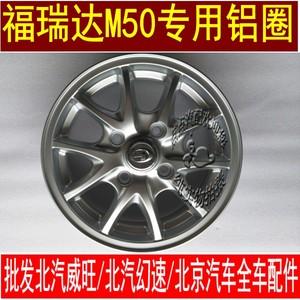 Changhe Freda M50 M50S Freda M50 vòng nhôm vòng thép vòng sắt hợp kim nhôm vòng hợp kim nhôm bánh xe