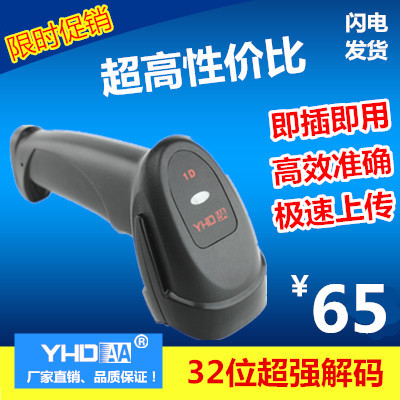 USD 37 59] YHDAA one-dimensional wired scanner laser Express