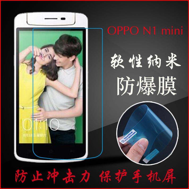 OPPO N1 mini手机贴膜保护膜薄膜纳米膜n1迷你版屏幕膜防爆软贴膜