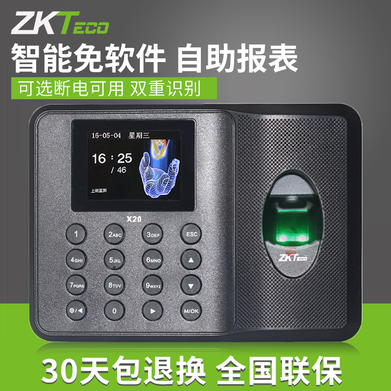 ZKTeco central control wisdom X20 fingerprint identification attendance  machine work attendance card reader U Disk download free software