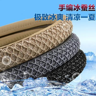 新款手编穿珠冰丝方向盘套夏季透气型四季通用汽车饰品汽车把套