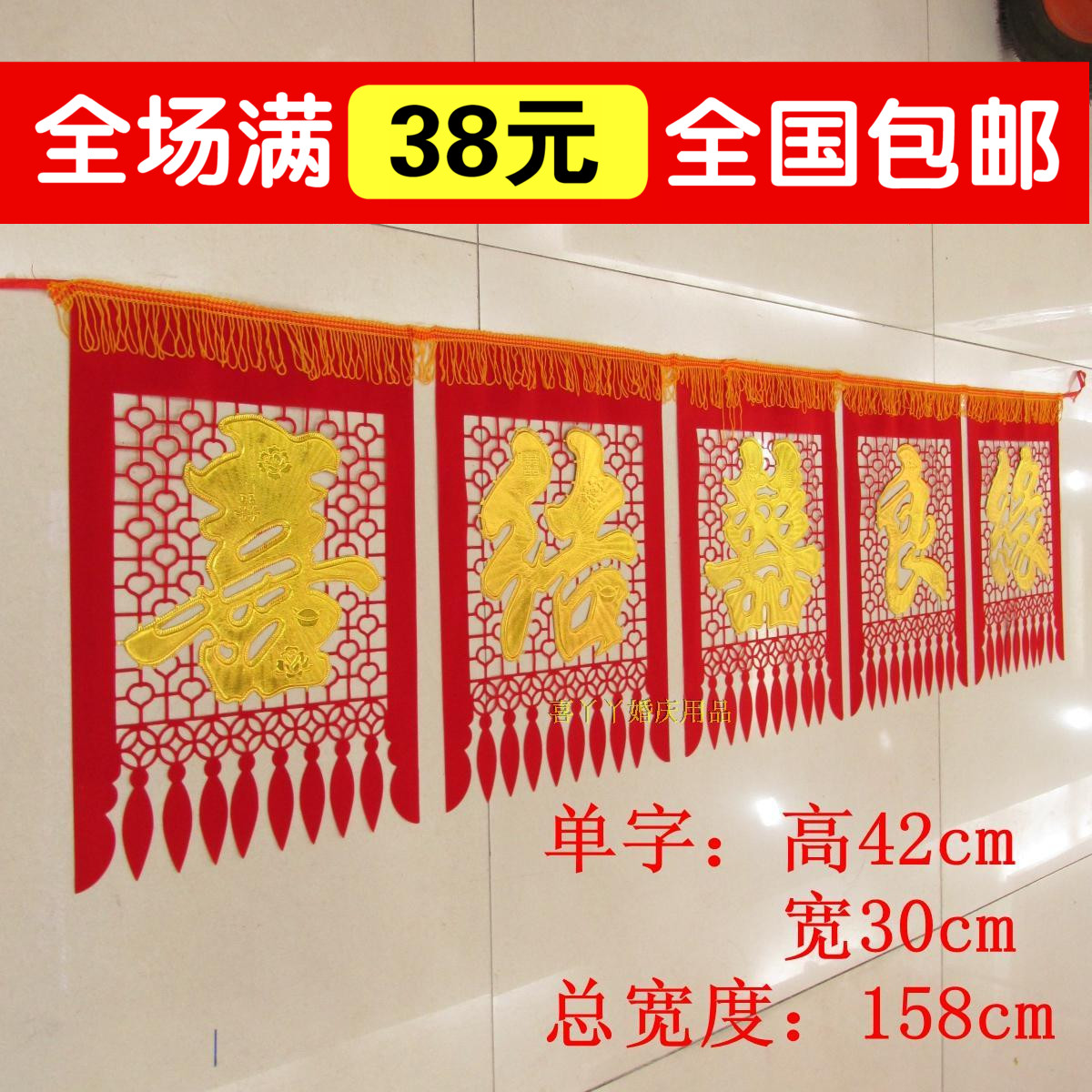 New lintel banner wedding room layout decoration blessing door stickers curtain high-grade flocking wedding  sc 1 st  ChinaHao.com & USD 6.49] New lintel banner wedding room layout decoration blessing ...