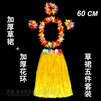 60CM двухслойный утепленный Взрослые гавайские костюмы Хулы пять наборы Новый год новый Партийные костюмы