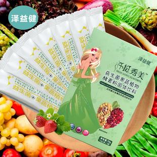 益生菌复合果蔬水果酵素7条装