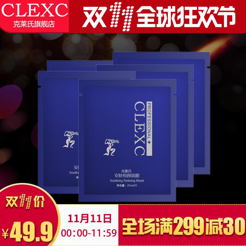 CLEXC/克莱氏专柜正品安肤悦颜面膜5片 补保湿水控油收缩毛孔