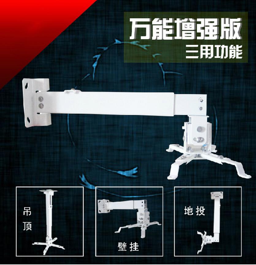正品NB T717M 超短 360度 投影机吊架 投影机支架 投影仪通用架