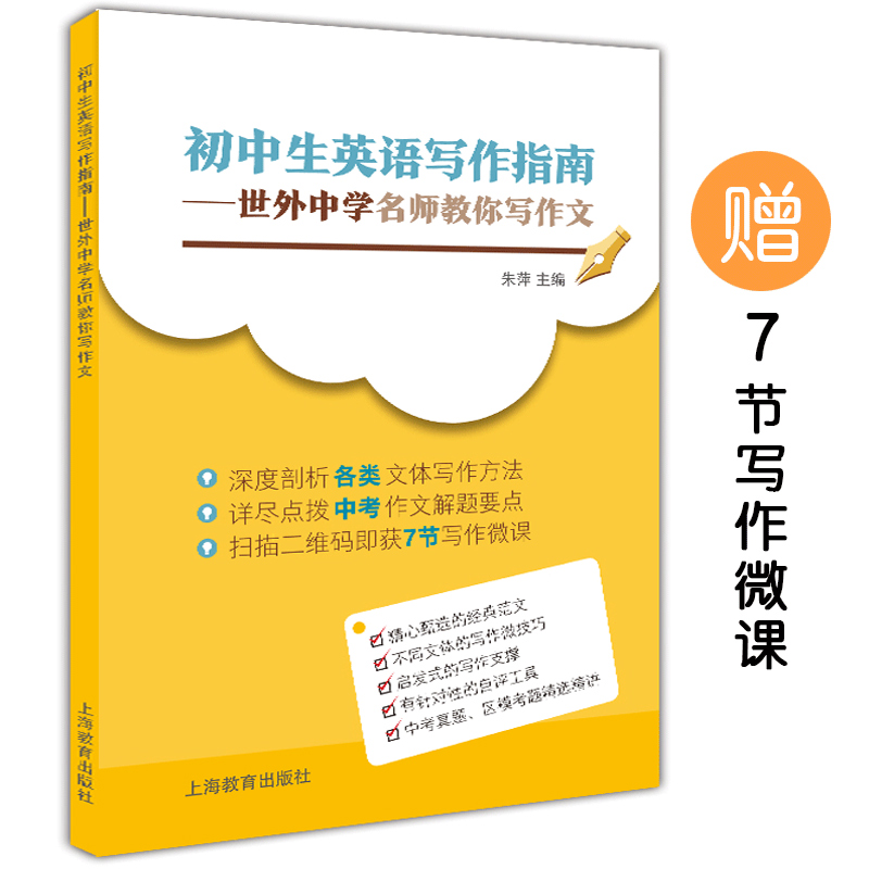 English As A World Language Essay Genuine Spot Junior High School Students English Writing Guide To The World  Outside The Middle School Causes Of The English Civil War Essay also Examples Of Thesis Statements For Essays Usd  Genuine Spot Junior High School Students English  High School Essays Samples