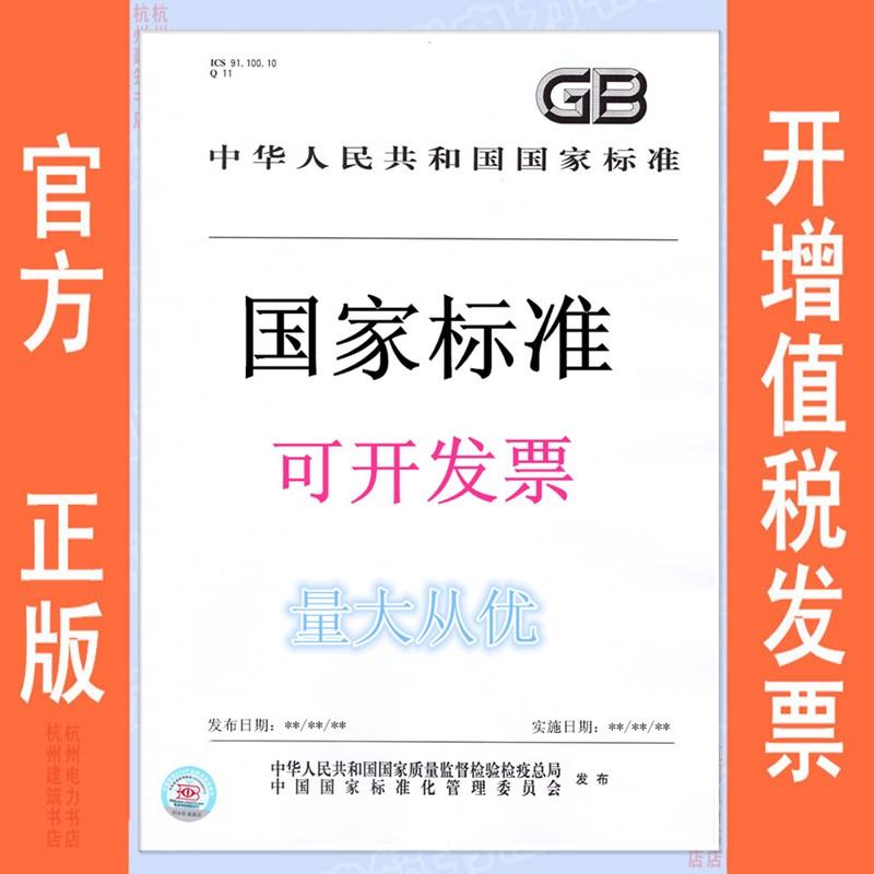 正版书GB/T 17900-1999网络代理服务器的安全技术要求