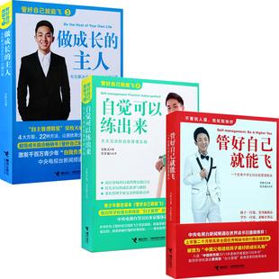 全套3本育儿家教育青春书