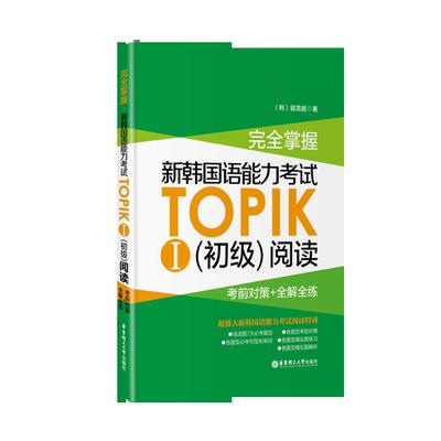 正版 华东理工完全掌握.新韩国语能力考试TOPIKⅠ初级阅读(考前对策+全解全练)(韩)裴英姬 著新韩国语能力考试阅读 韩语一级考试