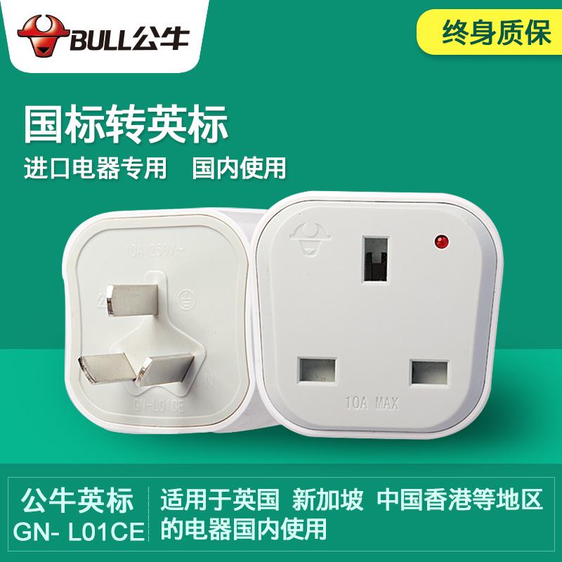 香港版苹果手机平板电脑充电器 英标美标转国标电源插座 转换插头