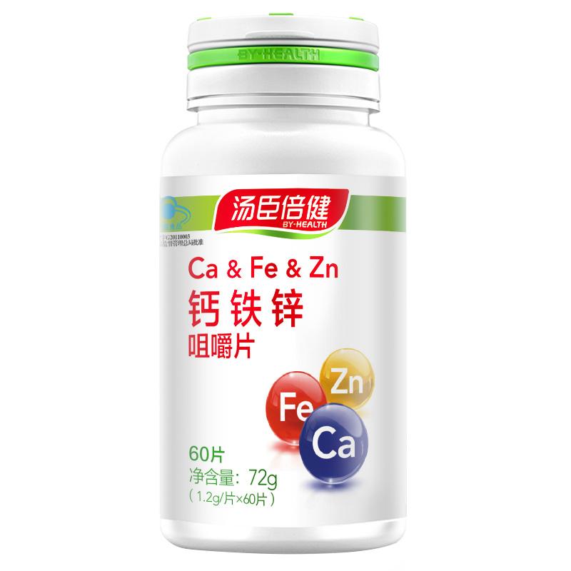 88 юань 4 бутылка ваучеры меньше суп министр время здоровый R кальций железо цинк жевать Chew лист 1.2g/ лист *60 лист флагманский магазин официальный сайт