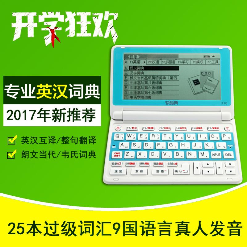 快易典U18电子词典高中生英汉语考级学习翻译机牛津朗文韦氏辞典