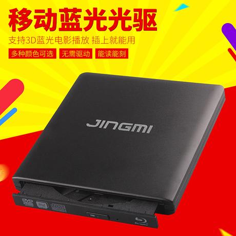 | Цена 9417 руб | Шлифованный рис внешний синий Оптический привод USB3.0 внешний мобильный DVD / CD-рекордер Play 3D синий Легкий фильм