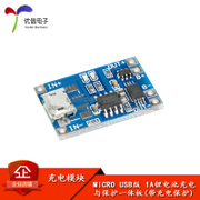 MICRO USB version of the 1A lithium battery charging and protection development board TP4056 charging module over-current protection