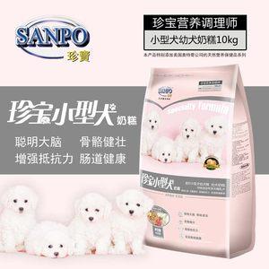 包邮 送储粮桶 珍宝调理师狗粮小型犬 幼犬奶糕 通用型幼犬粮10kg