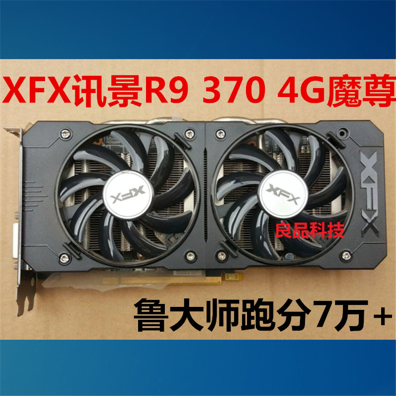 XFX XFX R9 370 Mozun 4G Eat Chicken Graphics HD7850 Seconds GTX950