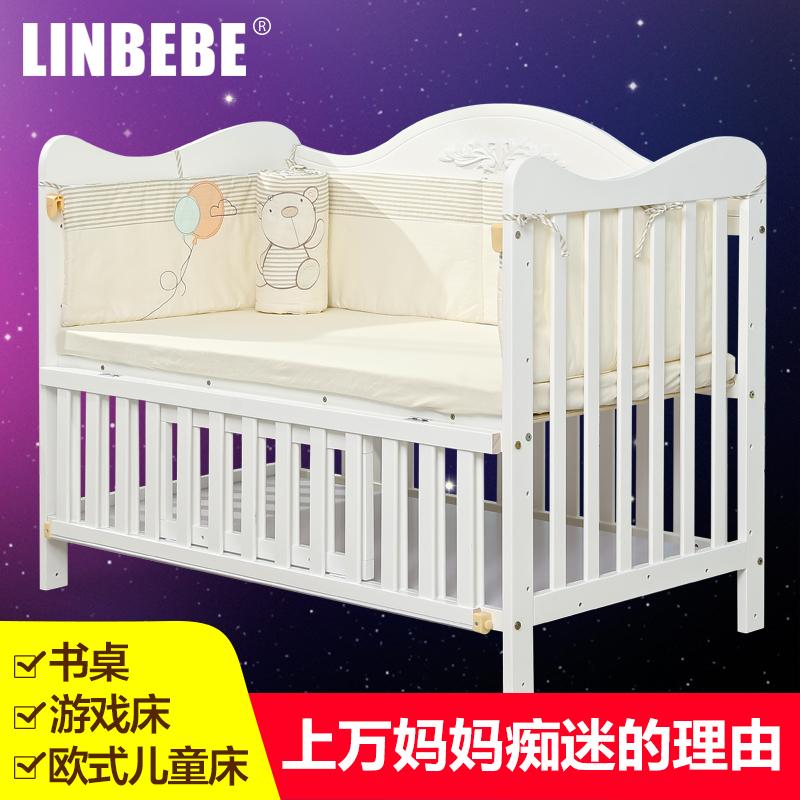霖贝儿婴儿床实木白色欧式宝宝床可变书桌多功能婴儿床儿童床bb床