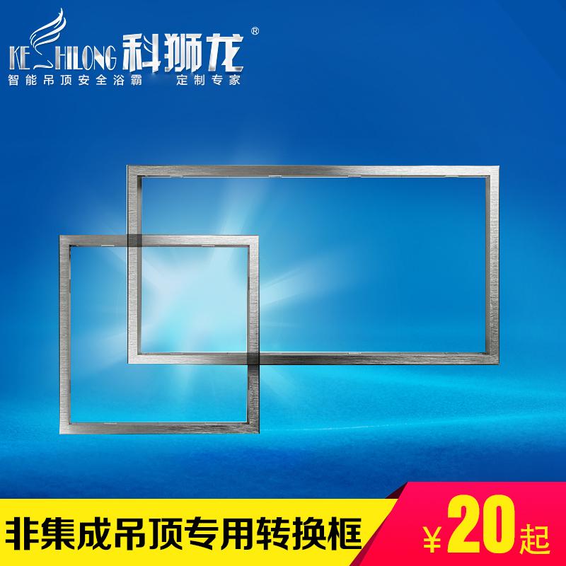 科狮龙 转接框    传统吊顶用(石膏板吊顶、PVC塑料吊顶、)等