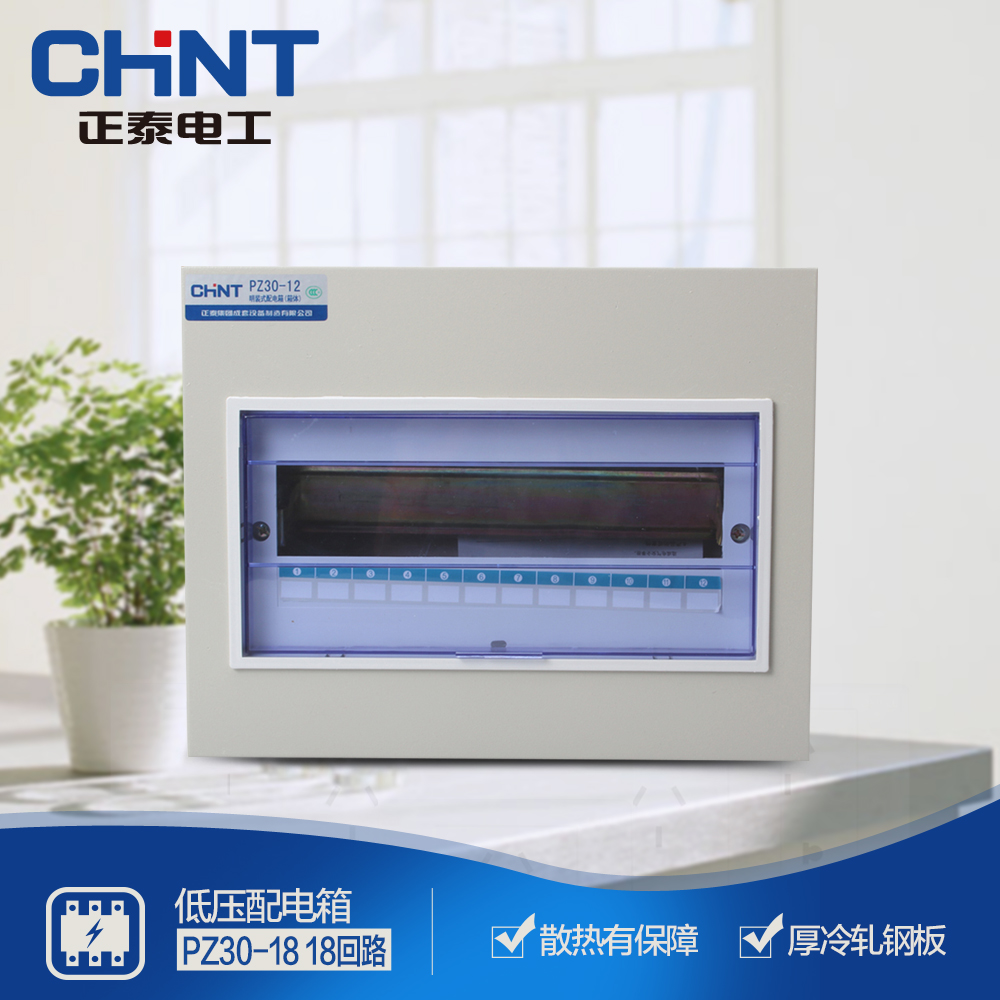 Usd 5530 Chint Distribution Box Low Voltage Lighting Home Wiring Lights Pz30 18 Loop