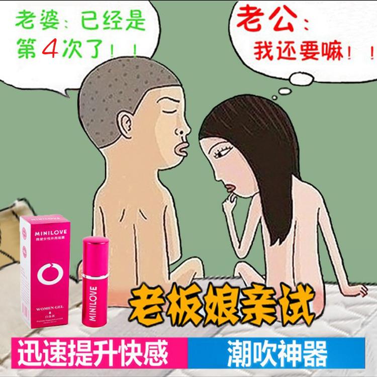 女用高潮液助性冷淡催兴奋喷剂夫妻调情快感增强成人情趣性用品CR