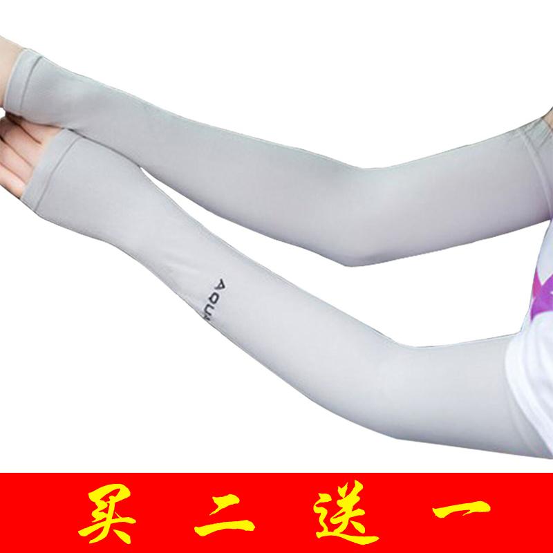 夏季冰爽防晒袖套冰袖弹力薄开车跑步男女士长款手套臂套