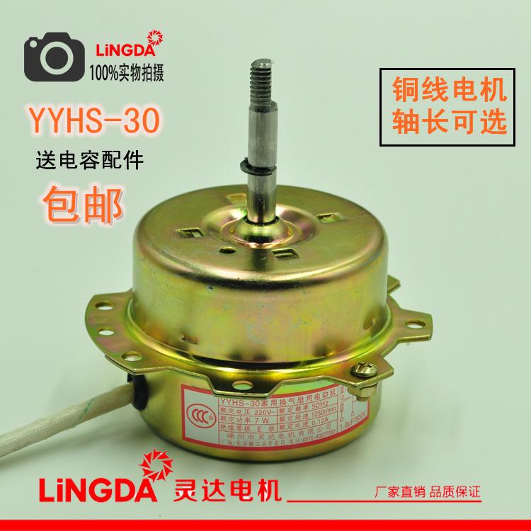 YYHS-30 юба проветривать вентилятор двигатель юба потолок двигатель строка вентилятор двигатель отправить конденсатор все медь проволочная обмотка почта
