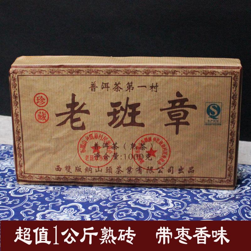 普洱生茶 云贵高原特产瑞聘号正品 老班章500纯料古树新 茶砖砖茶
