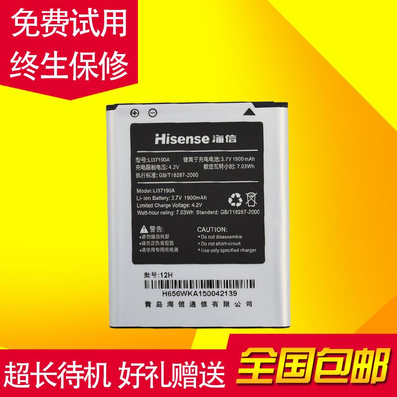 海信HS-EG950原装电池U950手机电池t950E600ME956电池Li3719037190A