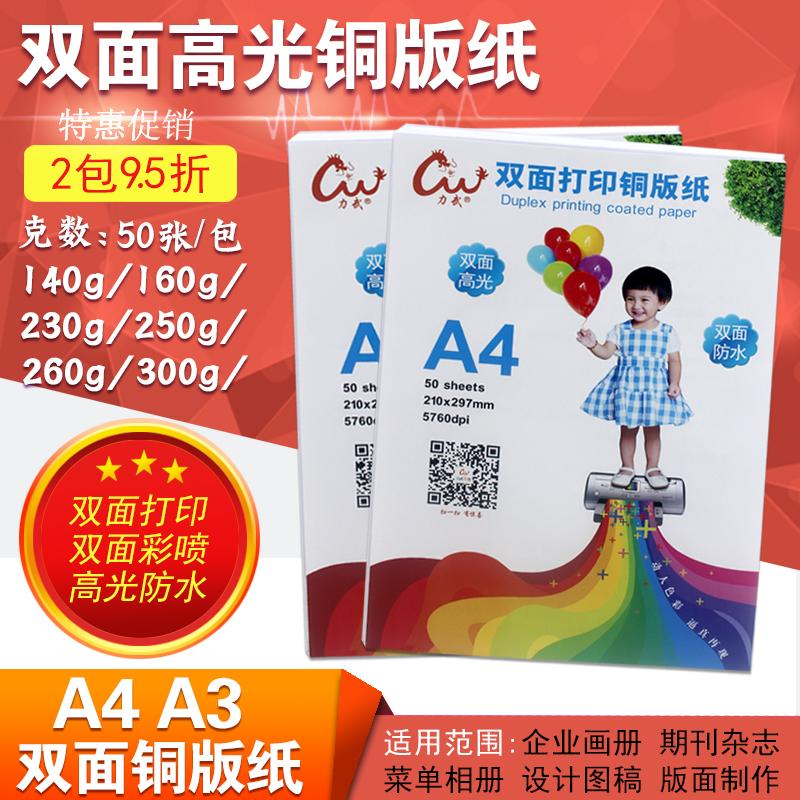 Usd 8 33 Coated Paper Inkjet Printing 250g Copperplate Paper A4a3