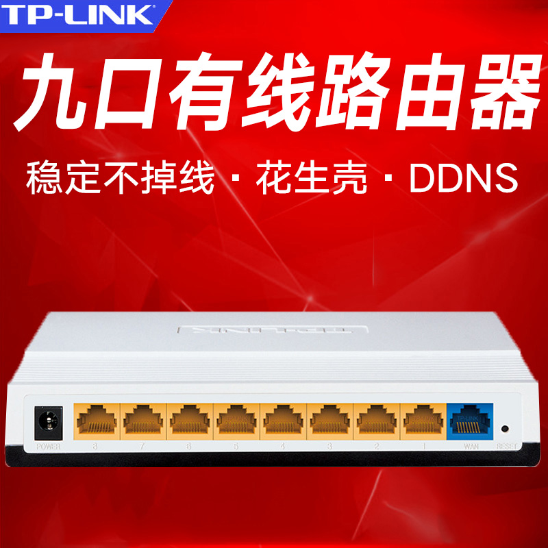 TP-LINK TL-R860 9 port wired broadband router bandwidth control enterprise  multi-purpose Home Soho
