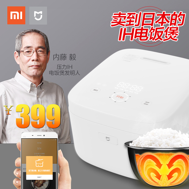 MIJIA Mi Jiami intelligent mini small 3-4 were domestic IH rice cooker cooking rice rice cooker
