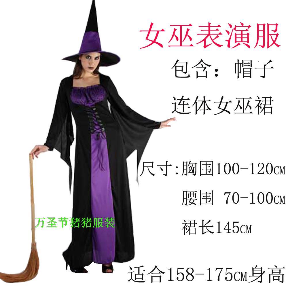 鬼节 万圣节装扮服装成人巫师巫婆女巫精品表扬装扮白雪公主裙