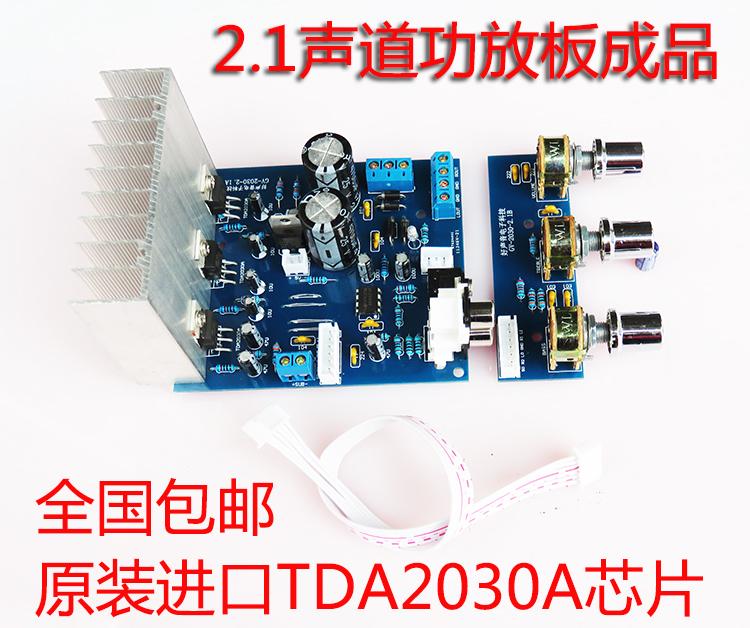 Оригинал TDA2030A усилитель доска 2.1 канал компьютер динамик усилитель материнская плата конечный продукт избыточный вес сабвуфер бесплатная доставка