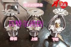 Спринклер Min Shan YZST-15 72 DN15