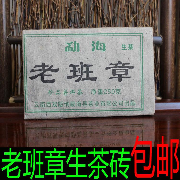 普洱茶生茶老班章布朗山古树纯料2013年春茶500克砖茶包邮