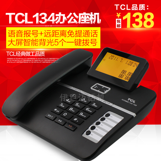 0 00] TCL 134 telephone landline ultra long distance hands-free call